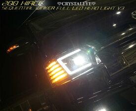 ハイエース ヘッドライト 200系 4型 5型 6型 LEDヘッドライトV3 ハイグレードモデル 流れるシーケンシャルウインカー CRYSTALEYE (U013/U029