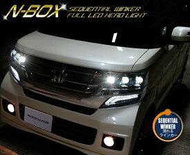 N-BOXカスタム ヘッドライト JF1 JF2 3眼フルLEDヘッドライト シーケンシャルウインカー CRYSTALEYE (U017