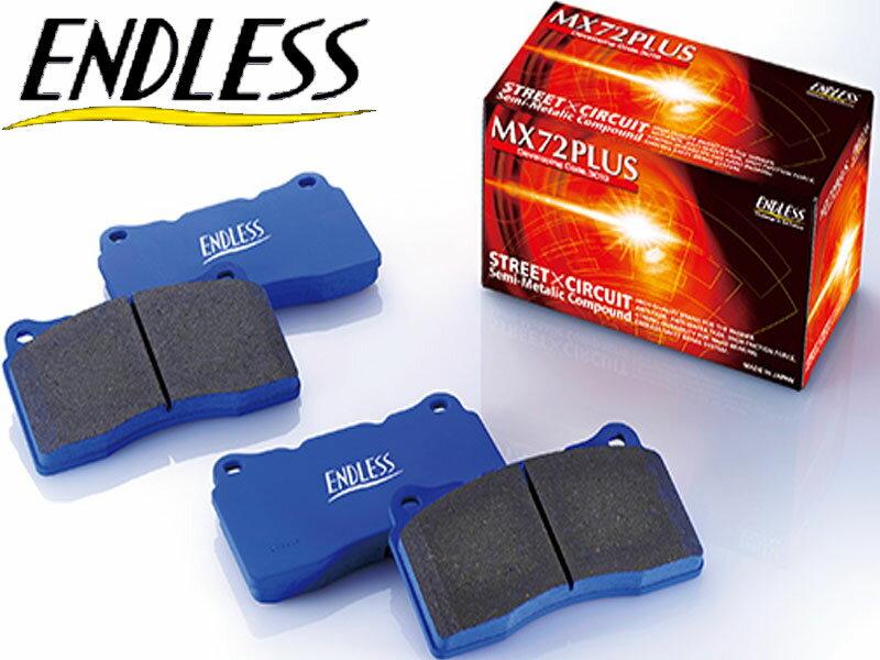 S-MX ブレーキパッド RH1/2 H8.11〜H14.1 フロント MX72PLUS エンドレス/ENDLESS (EP270