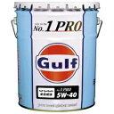 Gulf エンジンオイル No.1 PRO 5W-40/5W40 全合成 20L【smtb-MS】【RCP】【02P03Sep16】
