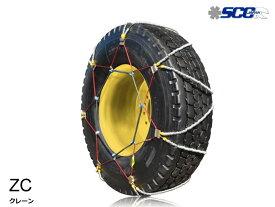 タイヤチェーン 505/95R25 金属製 ラジアルタイヤ用 ZC SCC(ZC145