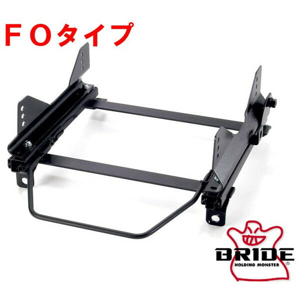 BRIDE シートレール BRZ ZC6 12/03〜 FOタイプ F901/902