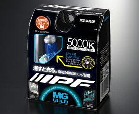 ハロゲンバルブ ヘッドライト 車検対応 MGバルブ H4 5000K 12V ブライトブルー IPF (M42