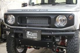 ジムニー グリル JB64W JB74W マークレスグリル ABS樹脂製 Kudo-j/工藤自動車 (64-E-F-MG