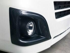 ハイエース フォグカバー 200系 3型 ナロー 標準ボディ カーボンルック 左右セット 1台分 セカンドハウス