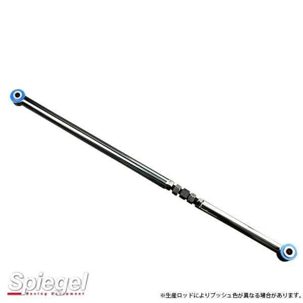 パジェロミニ ラテラルロッド H58A 調整式 Spiegel/シュピーゲル (KLRM005-01
