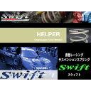 swift スイフト ヘルパースプリング ID65 60mm 3k (H65-060-030