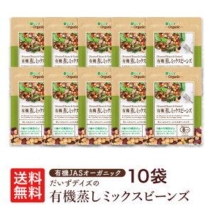 【送料無料】有機 蒸し ミックスビーンズ(85g×10袋) 5種類のミックス豆【有機 有機JAS オーガニック 蒸し豆 サラダ豆 ミックス 豆 サラダ 大豆 有機大豆 ひよこ豆 青えんどう 赤いんげん豆
