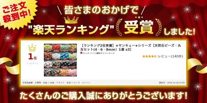 【ランキング2位受賞】★サンキュー★シリーズ【天然石ビーズ・丸玉セット(4・6・8mm)1連x3】