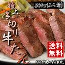 仙台名物!特上厚切り牛たん500g送料無料/牛肉/牛タン/焼肉/仙台/宮城/バーベキュー/BBQ/ギフト ランキングお取り寄せ