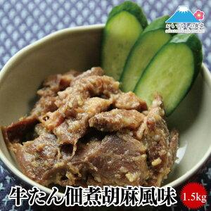 牛たん佃煮胡麻風味1.5kg(500g×3)/送料無料/牛たん/牛タン/佃煮/惣菜