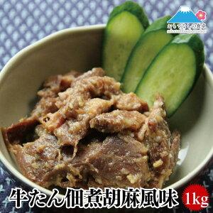 牛たん佃煮胡麻風味1kg(500g×2)/送料無料/牛たん/牛タン/佃煮/惣菜