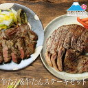 仙台名物を味わい尽くす!特上厚切り牛たん&牛たんステーキセット300g+300g