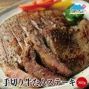 霜降り!極厚!約15mm手切り牛タンステーキ900g(150g×6) 素材を生かす薄味仕上げ!ご家庭のフライパンでこんがり焼いて熱々の牛タンステーキをご堪能下さい!