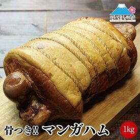 送料無料!マンガに出てくるような骨付きハム1kg/クリスマスや誕生日のサプライズに/骨付き肉