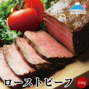 送料無料!旨みを引き出した ローストビーフ ※香味焼き 180g×3パック 合計540g 牛肉 年末グルメ クリスマス