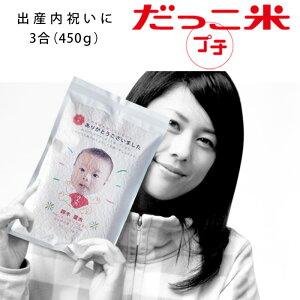 出産内祝い だっこ米プチ 3合 (450g) コシヒカリ真空パック 抱っこ米 オリジナル ギフト 名入れ お米