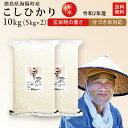 新米 令和元年産 徳島県産 コシヒカリ 生産者:永坂 賢さん【真空パック/精米度合い対応】 米 10kg(玄米時の重量) …