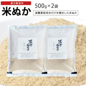 米ぬか 500g×2袋減農薬栽培の漢方米の糠