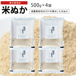米ぬか 500g×4袋減農薬栽培の漢方米の糠