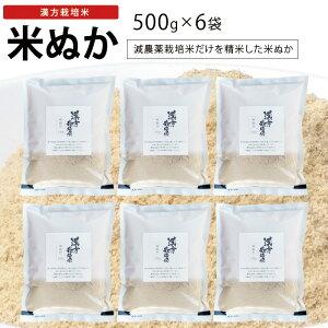 米ぬか 500g×6袋減農薬栽培の漢方米の糠