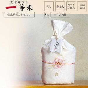 一等米 ギフト箱 徳島県産コシヒカリ こしひかり 白米 5kg御祝 のし メッセージカード 命名札 写真入り 名入れ