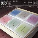 偲び米 お米 6品種 詰め合わせ 450g(3合)×6袋 こしひかり 無料オプション のし 挨拶状 名入れ