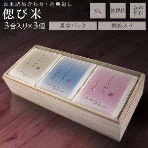 偲び米 お米 3品種 詰め合わせ 450g(3合)×3袋 こしひかり 無料オプション のし 挨拶状 名入れ
