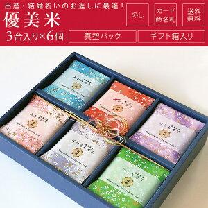 優美米 お米 6品種 詰め合わせ 450g(3合)×6袋 こしひかり ギフト箱 無料オプション のし メッセージカード 命名札 写真入り 名入れ