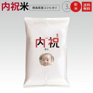 内祝米 徳島県産コシヒカリ 3kg 白米入学内祝 メッセージカード 名入れ