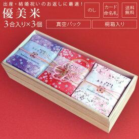 優美米 お米 3品種 詰め合わせ 450g(3合)×3袋 こしひかり 無料オプション のし メッセージカード 命名札 写真入り 名入れ