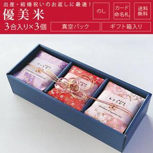 優美米 お米 3品種 詰め合わせ 450g(3合)×3袋 こしひかり ギフト箱 無料オプション のし メッセージカード 命名札 写真入り 名入れ