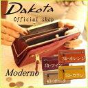 【財布】Dakota ダコタ dakota ダコタ財布 がま口長財布 財布 レディース モデルノ 0035087【あす楽対応】【楽ギフ_包…