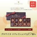 ダロワイヨ ギフト 敬老の日 ハロウィン 内祝 お返し チョコレート 送料無料 コフレドショコラ(10個入) チョコレート…