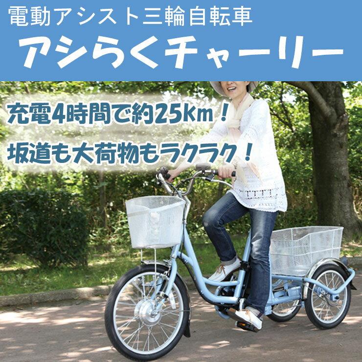 電動自転車 アシらくチャーリー 電動アシスト三輪自転車 前後カゴ付き 【MG-TRM20EB】 電動三輪自転車