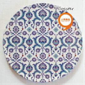 【メール便発送可】 トルコ雑貨 トルコ アラベスク デザイン コースター