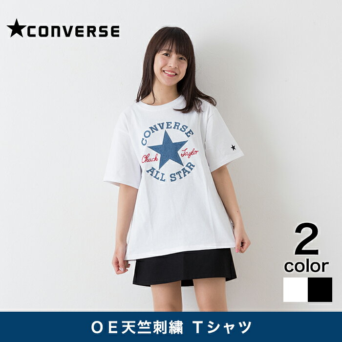 【サンキュークーポン発行中】【CONVERSE】 天竺刺繍T レディース トップス Tシャツ 半袖