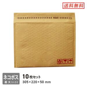 クッション封筒 ネコポス・ゆうパケット最大 10枚セット
