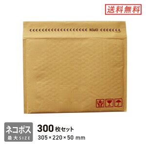 クッション封筒 ネコポス・ゆうパケット最大 300枚セット