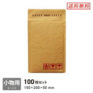 クッション封筒小物用 口幅150×高さ200+折り返し50mm(外寸) 100枚セット