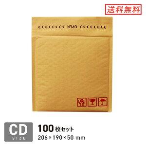 クッション封筒CDサイズ 口幅206×高さ190+折り返し50mm(外寸) 100枚セット