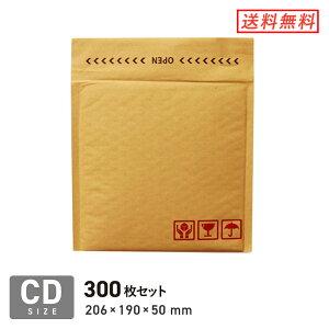 クッション封筒CDサイズ 口幅206×高さ190+折り返し50mm(外寸) 300枚セット