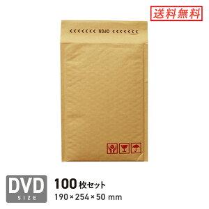 クッション封筒DVDサイズ 口幅190×高さ254+折り返し50mm(外寸) 100枚セット