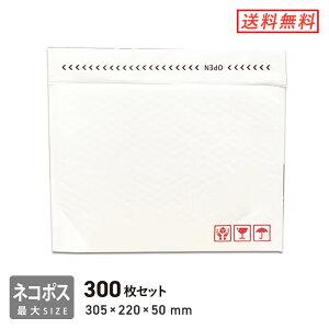 クッション封筒 ネコポス・ゆうパケット最大 白色 300枚セット
