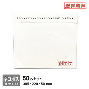 クッション封筒 ネコポス・ゆうパケット最大 白色 50枚セット