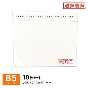 クッション封筒B5サイズ 白色 口幅285×高さ200+折り返し50mm(外寸) 10枚セット