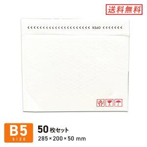 クッション封筒B5サイズ 口幅285×高さ200+折り返し50mm(外寸) 50枚セット