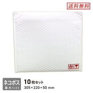 クッション封筒 ポリ 耐水 ネコポス・ゆうパケット最大 10枚セット