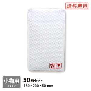 耐水クッション封筒小物用 口幅150×高さ200+折り返し50mm(外寸) 50枚セット