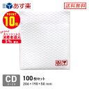 耐水クッション封筒CDサイズ 口幅206×高さ190+折り返し50mm(外寸) 100枚セット
